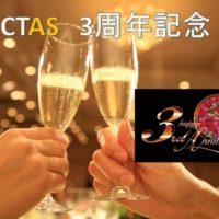 ACTAS3周年記念