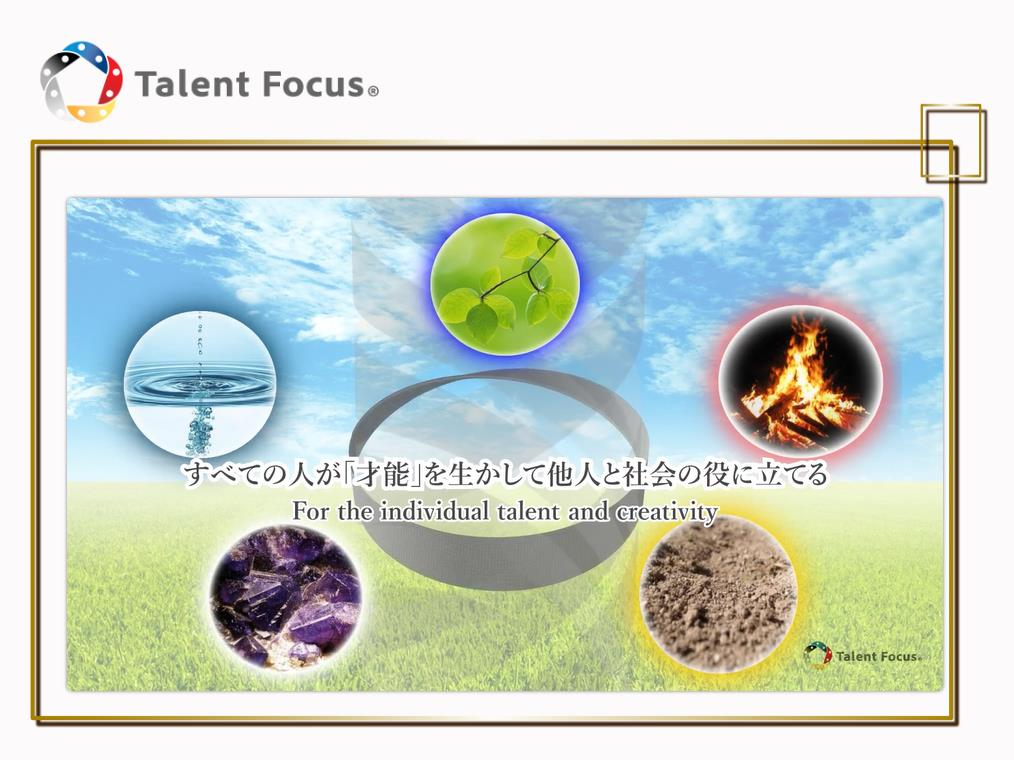 Talent FocusⓇ