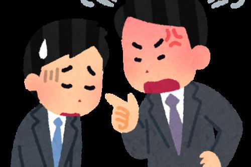 上司の叱責