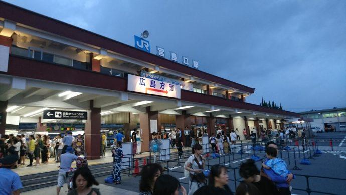 JR宮島駅