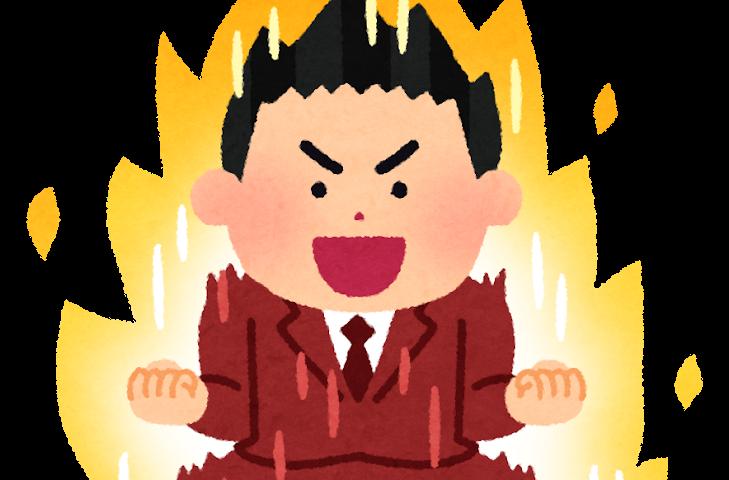 燃える気力