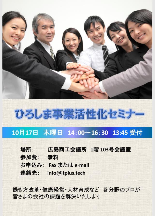 ひろしま事業活性化セミナー