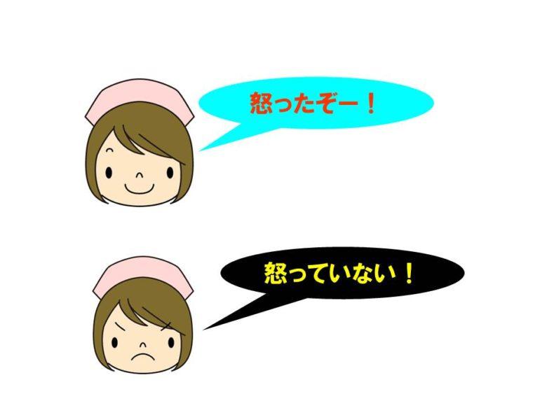ノンバーバルコミュニケーション