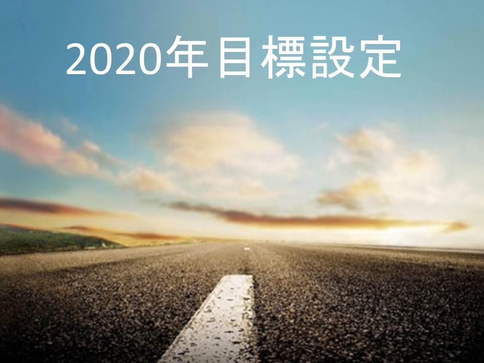2020年目標設定