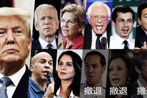 米国大統領選挙2020