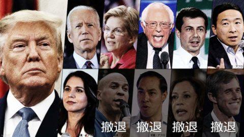 2020米国大統領選挙