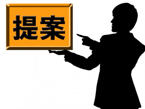 部下への提案は悪いことなの? | 広島の人材開発コンサルタント会社