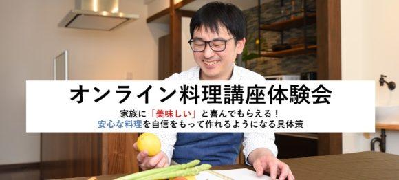 オンライン料理講座
