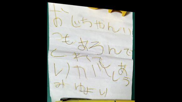 孫からの手紙
