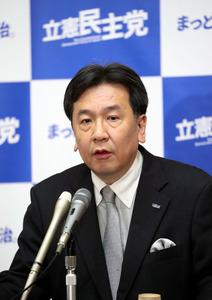 枝野立憲民主党代表