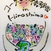 コーチング体験会inHIROSHIMA