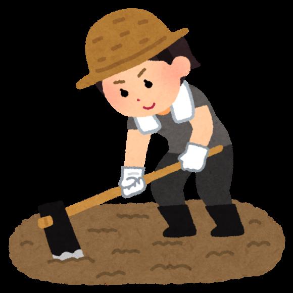 土地を耕す