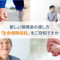 生命保険信託