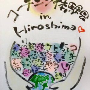 コーチング体験会inHIROSHIMA-inHIROSHIMA-