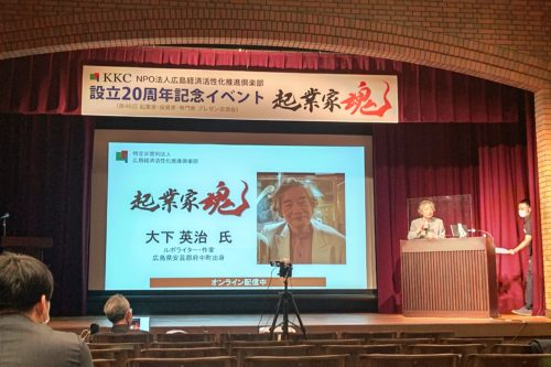 KKC記念イベント